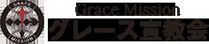 宗教法人グレース宣教会